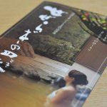 長野県木曽福島のせせらぎの四季の温泉は茶褐色のお湯が気持ちがいい! #地域ブログ