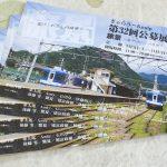 平成28年(2016年)9月3日(土)から11日(日)まで文京区千駄木にあるぎゃらりーKnulpにて「旅景~届け!わたしの旅便り~」展開催!とくとみの写真も展示されます #地域ブログ