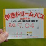 伊豆半島を旅するならば、清水港から伊東までのフェリー、バス、伊豆急行が利用できて3700円の伊豆ドリームパス黄金路ルートがお得で便利! #地域ブログ