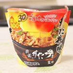 ローソンから期間限定・東京限定で発売されているすた丼味のからあげクンが美味い!9月26日(月)までですよ #地域ブログ