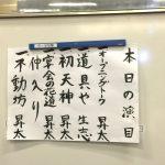 平成28年(2016年)9月28日 関内ホールで開催された春風亭昇太独演会に行ってきました