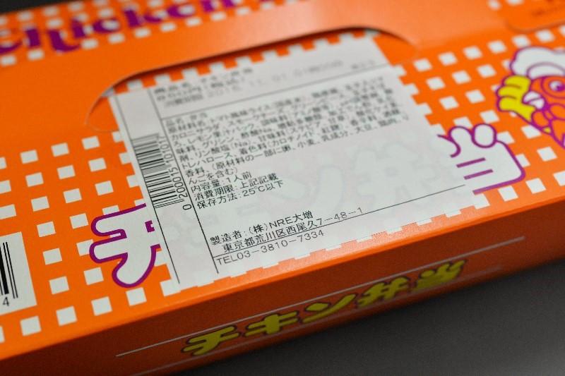 上野駅で購入した駅弁 チキンライス