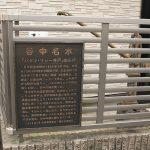 TABICA主催で谷根千井戸ポンプ巡りツアーを実施しました ここで見た井戸ポンプをドドンと紹介します!