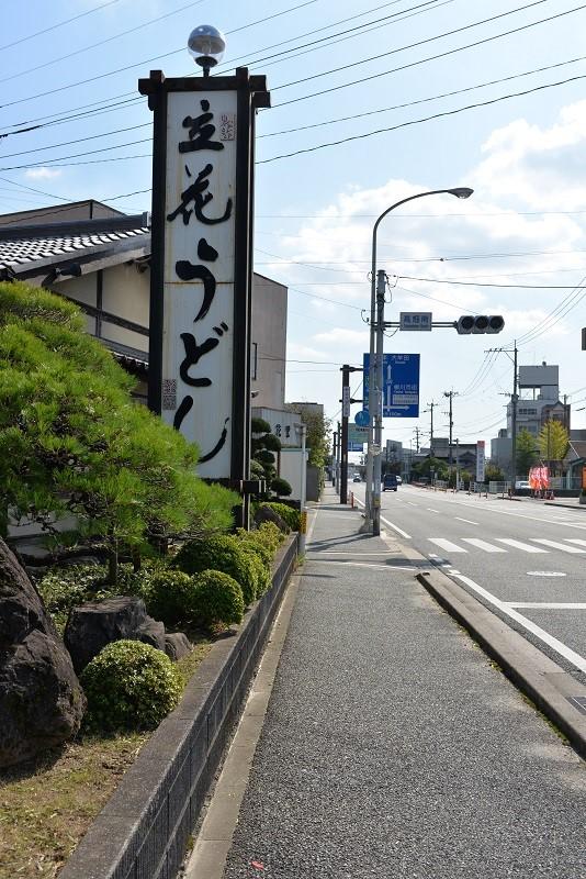 福岡県柳川市 立花うどん