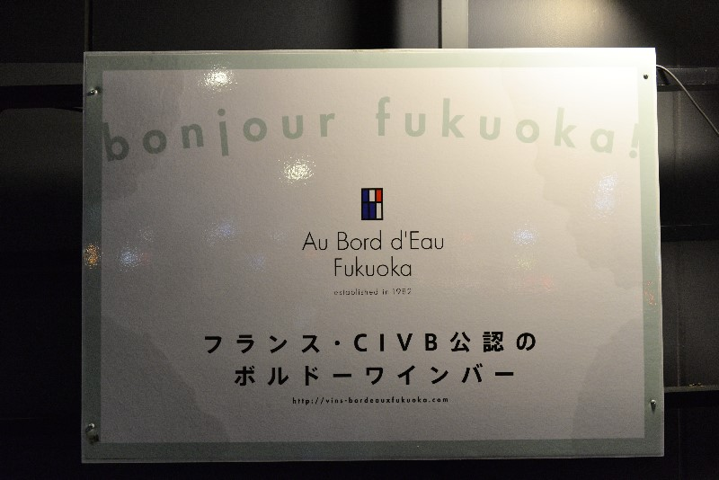 Au Bord d'Eau Fukuoka オ・ボルドー・フクオカ
