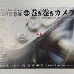 平成28年(2016年)12月3日(土)~11日(日) 文京区千駄木にあるぎゃらりーKnulpで「巻き巻きカメラ展」開催 とくとみの写真も展示されます! #地域ブログ