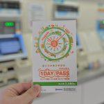 太宰府天満宮や柳川に行くために西鉄天神大牟田線を利用して、さらに西鉄バスも乗りたいならば2060円のにしてつ電車・バス共通1日フリー乗車券「FUKUOKA 1DAY PASS」がお勧め! #地域ブログ