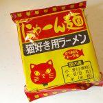 猫好きならば必食です!フェリシモ猫部と小笠原製粉によるコラボ商品のにゃーん麺が美味い!
