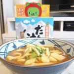 寒い冬の日はアルクマだんご汁を食べて温まろう!長野県PRキャラクターのアルクマファンなら必食ですよ!