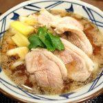 1月11日(水)に発売開始された季節限定の丸亀製麺の鴨ねぎうどんが美味い!鴨肉の柔らかさには惚れ惚れしますよ #丸亀製麺 #丸亀試食部