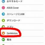 ASUSのZenfone 3で画面をダブルタップしてスリープのオンオフができるのが地味に快適 設定方法も解説しますよ #ZenTour大感謝祭