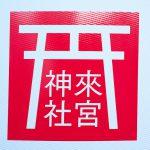 静岡県熱海市にある古さと新しさが融合した来宮神社で初詣