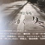 平成29年(2017年)2月25日(土)から3月5日(日)まで文京区千駄木にあるぎゃらりーKnulpで「去りゆく-冬-」展が開催!とくとみの写真も展示されます #地域ブログ
