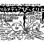 2017年2月26日(日)に大田区産業プラザPioで開催されるウェブメディアびっくりセールでネコのポストカードの販売をします!