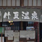 大分県別府市にある竹瓦温泉は外観も内部もみごとにレトロな温泉場 別府に行くなら一度は入るべし #地域ブログ