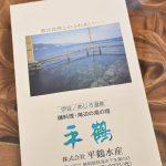 静岡県熱海市にある温泉旅館の平鶴で海が目の前にある絶景露天風呂に入ってきた! #地域ブログ