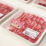 3月28日(火)に西友から100g197円で発売されるアメリカ産牛ばらカルビの秘密や料理方法についてまとめてみた #西友