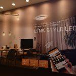 スマートフォンで部屋の明かりをコントロールすることができるパナソニックのLINK STYLE LEDが便利そう! #すむすむアンバサダー #panasonicLED
