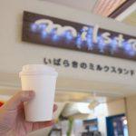 水戸駅の改札を出てすぐのところにある「いばらきのミルクスタンド milsta【ミルスタ】」では気軽に茨城県産の牛乳を飲むことができますよ #地域ブログ