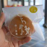 伊豆にある明治5年創業の和菓子の老舗 間瀬で小倉バターのどら焼きを食べてみた #地域ブログ