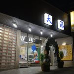 あの徳川家康も入ったという熱海温泉にある日航亭・大湯の温泉は体のポカポカがなかなか引かない温まりの湯だった! #地域ブログ