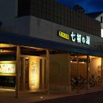 青春18きっぷの旅の途中で「七福の湯 前橋店」で温泉に入ったり、岩盤浴でロウリュウ体験をしてきた #地域ブログ