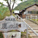 那須湯本温泉の鹿の湯には6つの湯温の異なる湯船があり!48度の温泉にもチャレンジしてみてください #地域ブログ