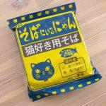 小笠原製粉とフェリシモ猫部のコラボ商品である猫好き用そば「そばにいるにゃん」がかわいくて美味しい!