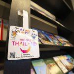 タイ観光へ行く前に有楽町にあるタイ国政府観光庁東京事務所に行ってみるべし!タイに関する情報がたっぷりと入手できますよ!