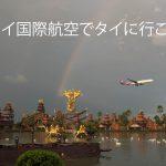 タイ国際航空のエアバスA380で成田とタイを往復してみた!機内食や機内での注意点などを解説します #AmazingThailand #LoveThailand