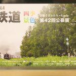 平成29年(2017年)6月3日(土)から6月11日(日)まで文京区千駄木にあるぎゃらりーKnulpにて「鉄道-四季景色-」展が開催 チェコの路面電車の写真を展示します! #地域ブログ #チェコへ行こう