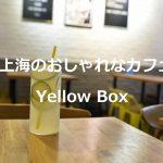 上海の富民路にあるおしゃれで若者向けっぽいカフェのYellow Boxでハニーレモネードを飲んでみた #ili #iliモニター #PR