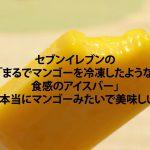 セブンイレブンの「まるでマンゴーを冷凍したような食感のアイスバー」が本当のマンゴーみたいで美味しい! #セブンスイーツアンバサダー