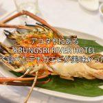 タイのアユタヤにあるKRUNGSRI RIVER HOTEL(クルンスリ・リバー・ホテル)で食べたテナガエビが絶品だった! #AmazingThailand #LoveThailand
