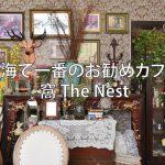 上海で一番のお勧めカフェは「窩 The Nest」 レトロな建物にネコやウサギもいて、日本語が話せるスタッフもいて安心です! #ili #iliモニター #PR