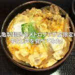 丸亀製麺渋谷メトロプラザ店限定の牛とじ丼を食べてみた トロットロの玉子が美味い! #丸亀製麺 #丸亀試食部