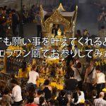 タイのバンコクで何でもお願い事を叶えてくれるというエラワン廟でお参りしてみた! #AmazingThailand #LoveThailand