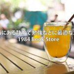 上海にある静かで勉強などに最適なカフェ「1984 Book Store」 #ili #iliモニター #PR