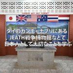 タイのカンチャナブリにあるJEATH戦争博物館などで日本人として大切なことを学ぶ #AmazingThailand #LoveThailand