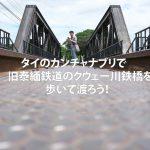 タイのカンチャナブリで旧泰緬鉄道のクウェー川鉄橋を歩いて渡ろう! #AmazingThailand #LoveThailand