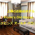 Kevin's Old House(ケビンズ オールド ハウス)はレトロでアットホームでコスパよしの上海のお勧めホテル! #ili #iliモニター #PR