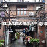路地におしゃれなお店が立ち並ぶ上海の田子坊で雨の撮影散歩 面白キャラを探すのも楽しいですよ #ili #iliモニター #PR