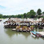 タイのカンチャナブリにあるクウェー川鉄橋横のFloating Raft Restaurant(フローティング ラフト レストラン)でランチ!看板娘がかわいいですよ! #AmazingThailand #LoveThailand