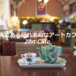 上海にある隠れ家的なアートカフェ Zen Cafe! #ili #iliモニター #PR
