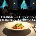 上海のレストラン「丁香 夏朶花園 CHARTRES GARDEN」 フランス租界エリアの高級感が凝縮された場所でのランチは最高でした #ili #iliモニター #PR