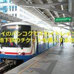 タイのバンコクでBTS(スカイトレイン)とMRT(地下鉄)のチケットを購入する方法について解説 渋滞だらけのバンコクでは鉄道利用で快適で安心な移動が可能! #AmazingThailand #LoveThailand