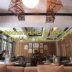 バンコクのCabochon Hotel & Residence内にあるThai Lao Yeh(タイラオイェー)でランチ 雰囲気も味も最高のレストランでした! #AmazingThailand #LoveThailand