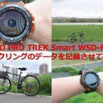 CASIO PRO TREK Smart WSD-F20のアクティビティアプリでサイクリングのデータを記録させてみた!スマホがなくても様々なログが取れるのが楽しい! #プロトレックスマート #アウトドアアンバサダー