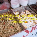 「タイフード&ビアフェスティバル2017」が2017年7月29日(土)30日(日)に上野公園で開催!さっそくタイ料理やタイの踊りを楽しんできた! #地域ブログ
