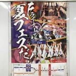 みなとみらい線、東急東横線、東京メトロ副都心線、西武池袋線、西武秩父線、東武東上線の駅で掲示されている「Fライナーで夏フェスだ!」のポスターにとくとみ撮影の写真が使用されています!